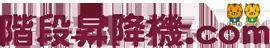 日本最大級のいす式階段昇降機専門サイト 家庭用の昇降機のことなら階段昇降機.comにお任せ下さい